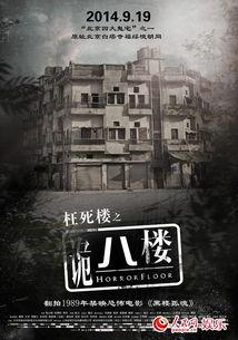 诡八楼9月19日上映北京四大鬼宅之一鬼八楼搬银幕