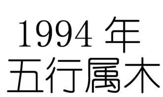 1994年属狗的五行是什么(1994年是什么命)