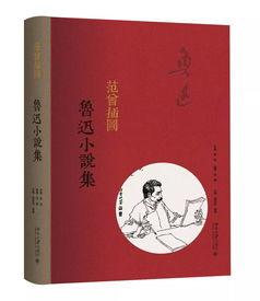 北大:范曾插图鲁迅小说集北京大学出版社鲁迅著;范曾插图;高