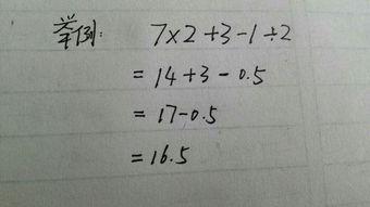 包含加减乘除的有趣算式