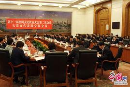 3月9日,天津代表团审议全国人大常委会工作报告.