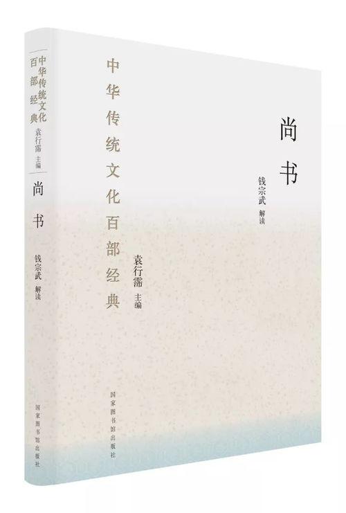 张志清古籍大众传播的成功范例典籍里的中国