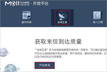 怎么通过官网举报QQ