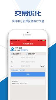 以前股票在申银万国开户现在在手机上找不到申银万国券商如何注册?