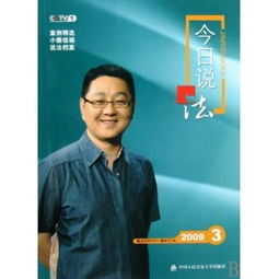 今日说法2009.3王新中何淑文正版书籍博库