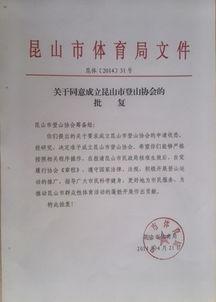 加入行业协会的书面申请书