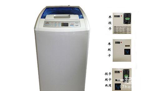 投币式洗衣机怎么用