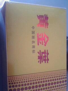 七彩黄金叶多少钱一盒(黄金叶天尊价格?)