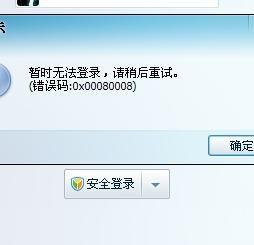 为什么qq登不上去(qq新用户怎么登录不了)_1572人推荐