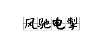 1、风驰电掣,读音;fēngchídiànchè2、眼疾手快,读音:yǎnjíshǒukuài3、横冲直撞,读音:héngchōngzhízhuàng4、健步如飞,读音:jiànbùrúfēi