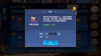 仙剑奇侠传四星盘玩法介绍