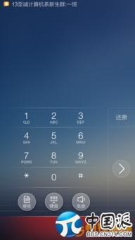 流畅度直逼MIUI 新ROM Funtouch OS使用感受动画,动态,个性签名,天天动听,第三方 中国派vivo Android安卓论坛 中国派cn314论坛