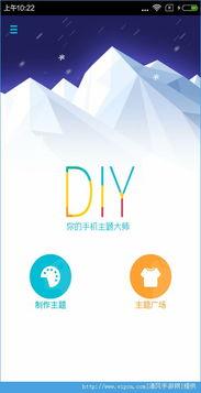 DIY主题大师破解版下载 DIY主题大师qq主题破解版 v1.0下载 清风安卓软件网