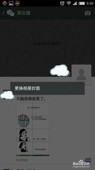 微信如何更换相册封面