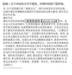 大学生ppp调研报告的范文
