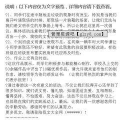春游社会实践报告范文