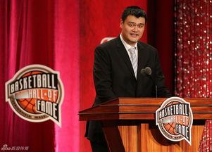 姚明参加NBA名人堂颁奖仪式