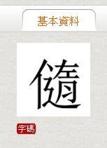 工加偏旁组新字(工字加什么偏旁部首)_1572人推荐
