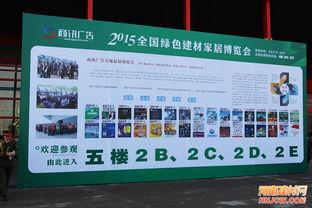 关于绿色生活博览会的报告范文
