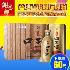 五合窖酒38度多少钱(华典五合窖38度2瓶)