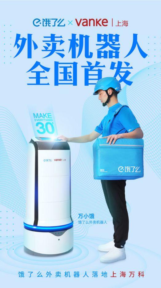 饿了么外卖机器人问世,完成中国首个办公楼宇内外卖订单配送