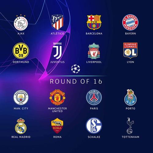 欧冠16强球队全部产生18决赛对阵17日抽签揭晓