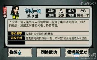 江湖风云录常用武功一览 江湖风云录哪些武功厉害 单体剑法 牛游戏网