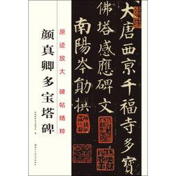多宝塔碑作者(王羲之著名作品)_1659人推荐