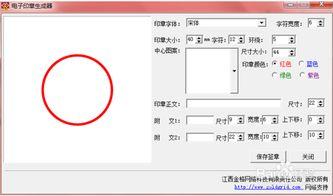 在线印章生成器 电子印章生成器 汉化中文版