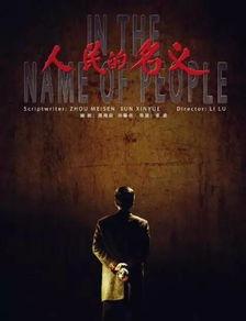 《人民的名义》