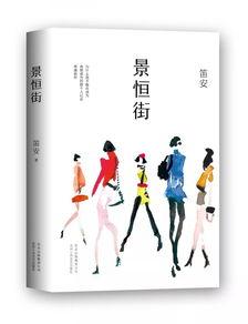 《景恒街》笛安北京十月文艺出版社