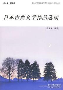 日本文學中的經典語錄
