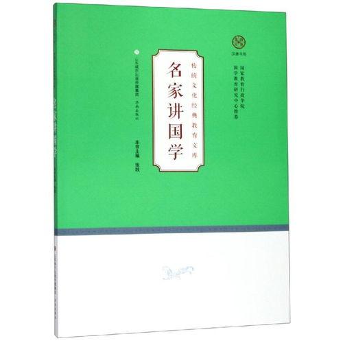 名家写的关于传统文化的文章