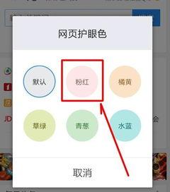 手机QQ浏览器怎么开启网页护眼色