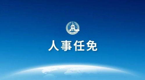 任命朱咏雷为国家广播电视总局副局长;任命骆惠宁为中央人民政府驻香港特别行政区联络办公室主任.