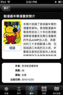 HK Comics 香港漫画 HK Comics 香港漫画 iphone4书籍软件下载