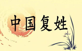中国复姓知多少,你听过最美的复姓名字是