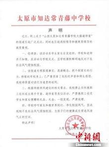 太原市知达常青藤中学校发布声明.