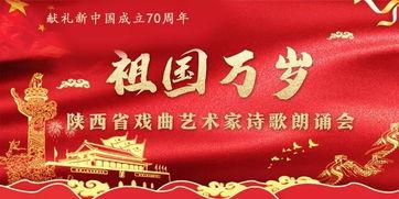 赞美新中国成立诗歌