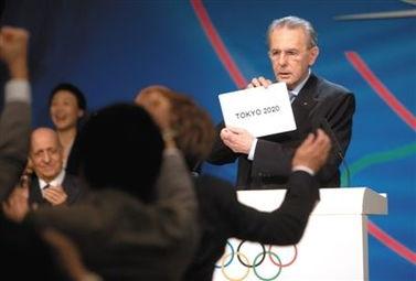 日本东京获得2020年夏季奥运会举办权