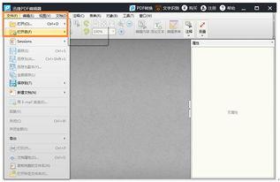 轻松解决怎么编辑PDF文件内容的技巧