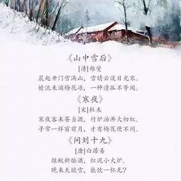 好背冬天的古诗大全(冬天的古诗大全)