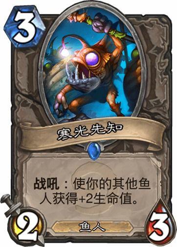 表情鱼人骑士炉石传说中文维基炉石卡牌资料炉石卡牌背景设定灰机wiki表情
