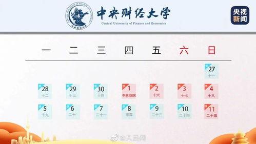 安徽高校假期安排