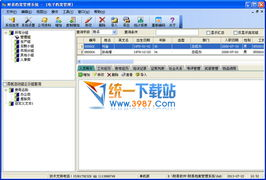 档案管理软件免费版 档案管理软件哪个好 免费下载 统一下载站