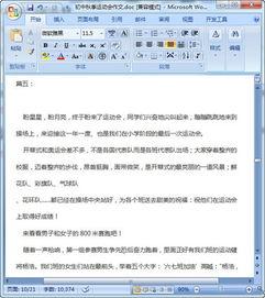 作文的秋600字作文开头和结尾