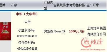 中华烟价格表和图片细(中华烟的价格)
