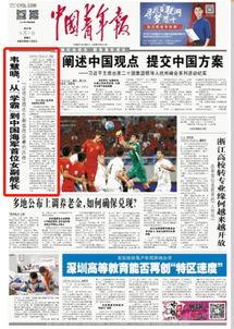 韦慧晓本科在南京大学读大气科学,毕业后进入华为公司从事行政工作,硕士和博士在中山大学读地球科学,其间曾赴西藏支教、到北京当奥运会志愿者.