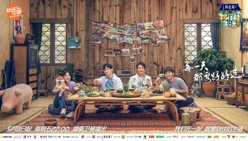 向往的生活》第四季于2020年5月8日强势开播