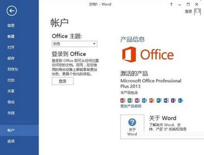 Office 破解Office2013的方法 软件教程 格子啦